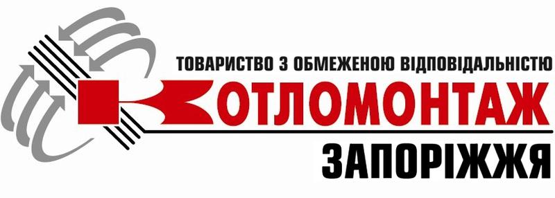 Котломонтаж Запорожье,ООО