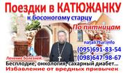 Поездки в Катюжанку из Запорожья и Днепра